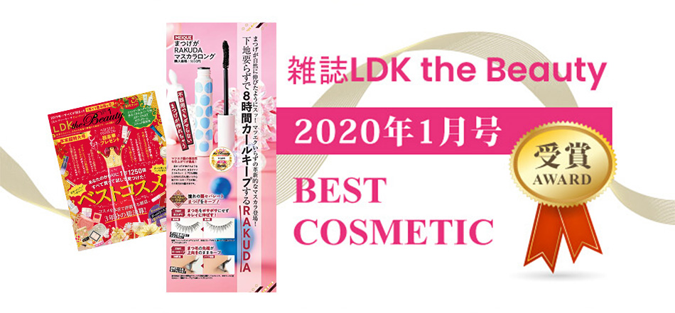 雑誌LDK the beauty2020年1月号BESTCOSMETIC
