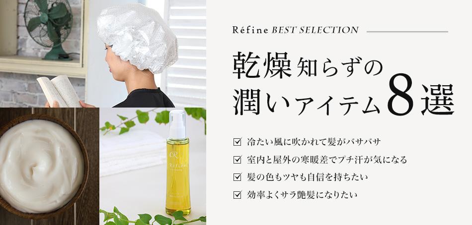 乾燥知らずの潤いケアアイテム8選
