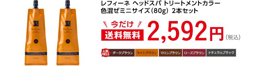 レフィーネ ヘッドスパ トリートメントカラー 80g(色混ぜミニサイズ)2本セット