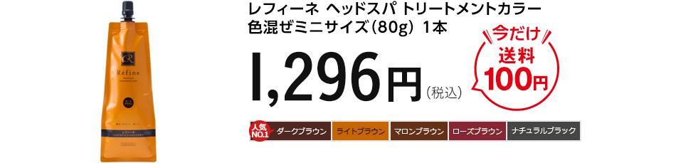レフィーネ ヘッドスパ トリートメントカラー 80g(色混ぜミニサイズ)1本