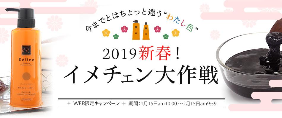 """今までとはちょっと違う""""わたし色""""2019新春!イメチェン大作戦"""