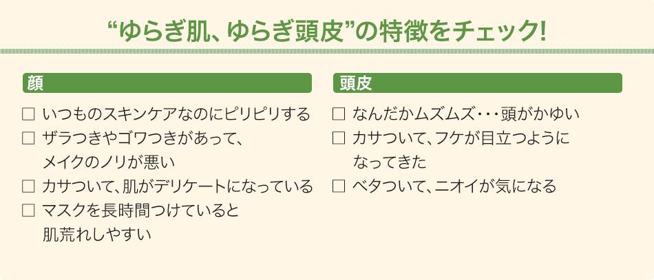 """""""ゆらぎ肌 & 頭皮""""の特徴をチェック!"""