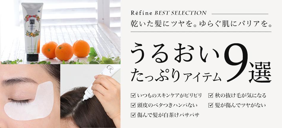・乾いた髪にツヤを。ゆらぐ肌にバリアを。うるおいたっぷりアイテム9選