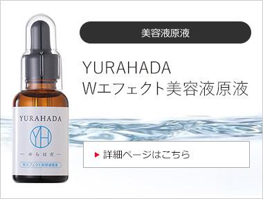 YURAHADA Wエフェクト美容液原液