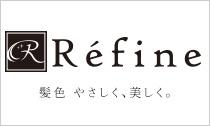 レフィーネは安心・安全のヘアケア製品をお届けします。