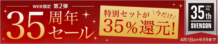 【第2弾】35周年セール