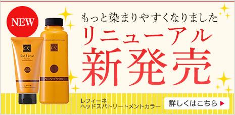 リニューアル新発売!