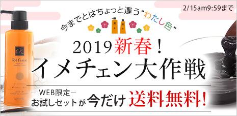2019新春!イメチェン大作戦