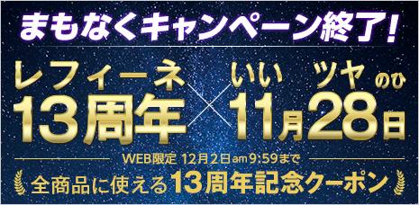 レフィーネ13周年×いいツヤの日キャンペーン
