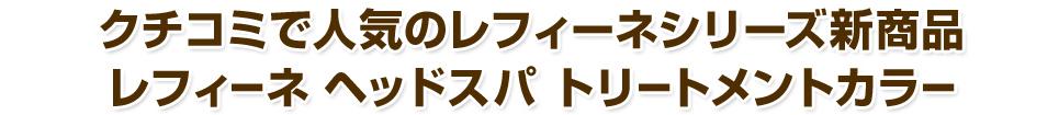 クチコミで人気のレフィーネシリーズ新商品レフィーネ ヘッドスパ トリートメントカラー