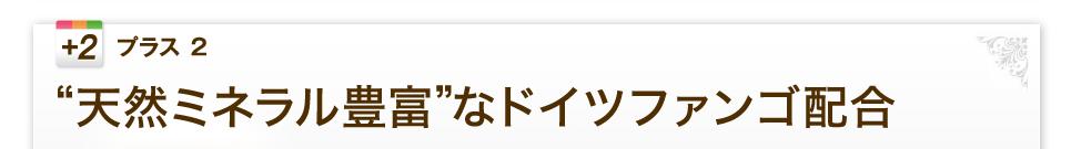 """""""天然ミネラル豊富""""なドイツファンゴ配合"""