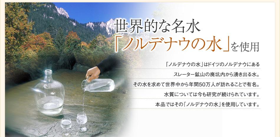 世界的な名水ノルデナウの水を使用。