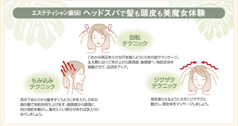 エステティシャン直伝!ヘッドスパで髪も頭皮も美魔女体験。監修:エステティシャン岩佐由美。