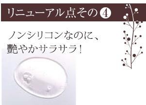 【リニューアル点その4】ついにノンシリコンが実現!