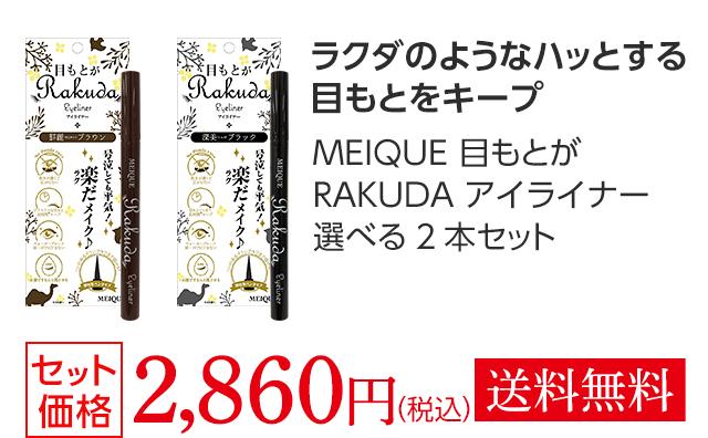 ラクダのようなハッとする目もとをキープ MEIQUE 目もとがRAKUDA アイライナー選べる2本セット
