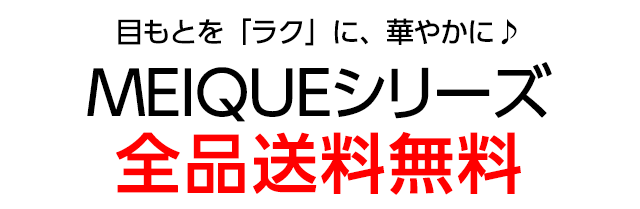 MEIQUEシリーズ全品送料無料