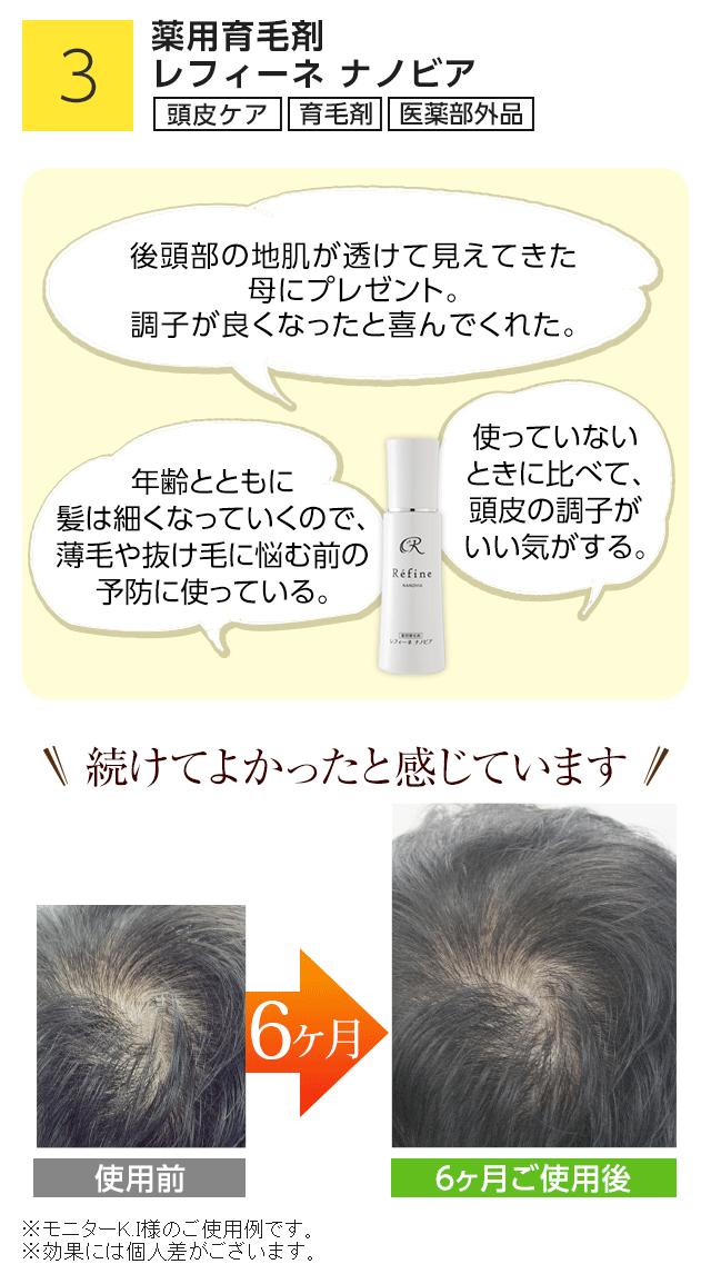[3]薬用育毛剤レフィーネ ナノビア