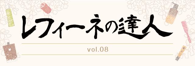 レフィーネの達人vol08